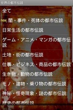 日本の都市伝説