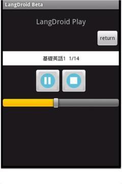 ラジオ语学讲座ファイルダウンロード・再生アプリ(beta版)