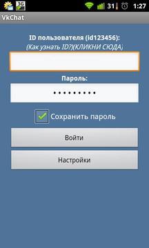 Чат ВКонтакте (VkChat)