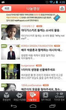 GiveU (기부앱)