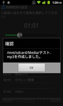LyricsEmbed 同期歌词埋め込みアプリ 体験版