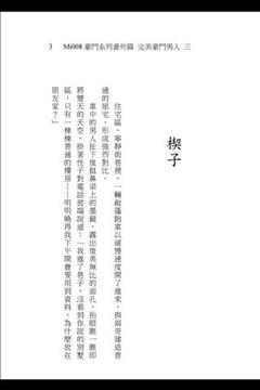 完美豪门男人-豪门系... (本 ebook 书/Free)
