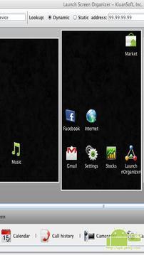 启动屏幕组织程序