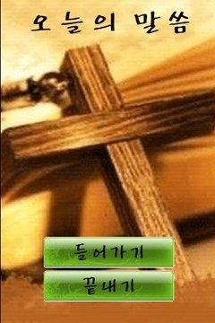 성경 - 오늘의 말씀