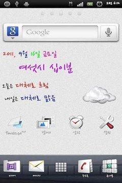 Simple Text Weather Widget