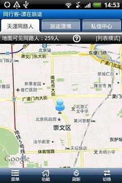 同行客google地图版之春节喜气版