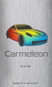 자동차의 모든것, carmeleon, 카멜레온