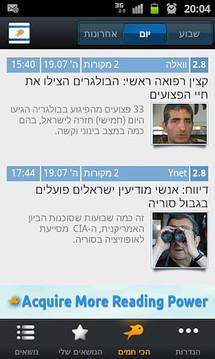 חדשות ישראל