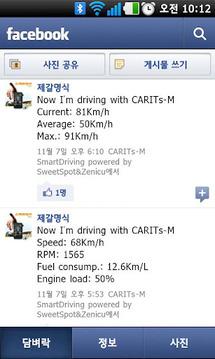 카리스엠 (CARITs-M)
