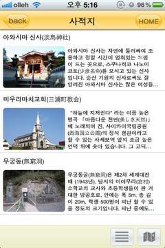 사세보시 관광안내 어플리케이션