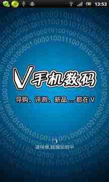 V手机数码