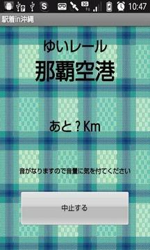 駅着 in 冲縄