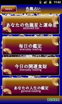 龙辉监修「色龙占い」あなたの毎日の运势と运命、金运、恋爱