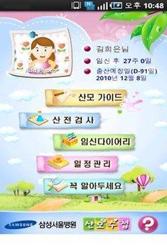 삼성산모수첩