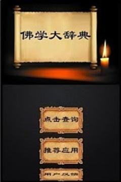 佛学大辞典