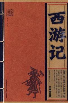 名著之西游记(经典版)