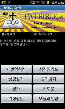 (시험판) 가톨릭 오디오 성경 CatBible-A9