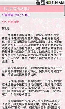 北京爱情故事剧情