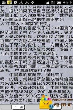 破解中国经济之谜
