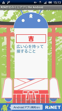 RINETおみくじアプリ for Android