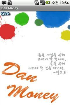 [가계부] DanMoney