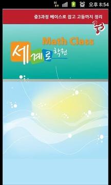 중3 수학