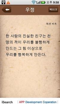 삶의지혜_명언 (위젯)