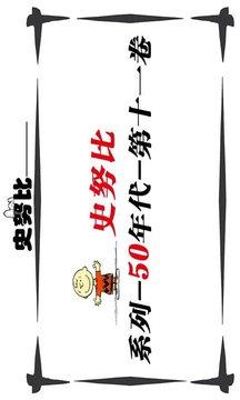史努比系列图书手机版(十一)