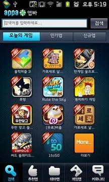 오늘의무료 게임 필수어플 추천 - 앱빠 (APPA)