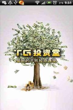 TG投资堂