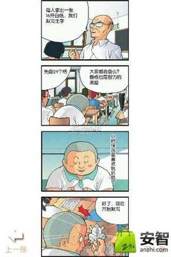 高考二进一漫画第1辑