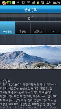 강원영서관광정보