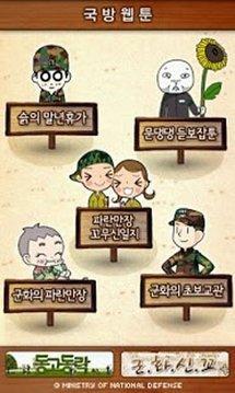 국방 웹툰(만화)