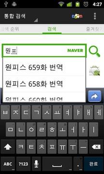 실시간 검색어 / 이슈/인기 순위 / 웹툰 (나다 앱)