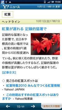 Yahoo!トピックス
