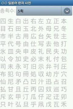 ⊙⊙ 일본어 한자 사전