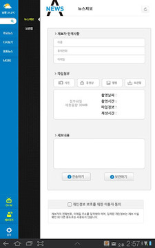 채널A 뉴스 for Galaxy Tab 10.1