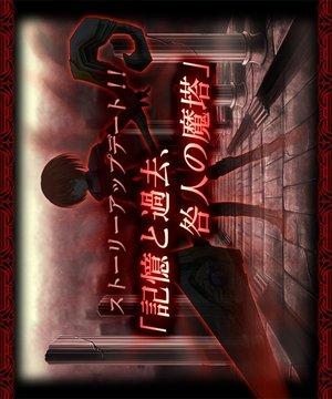 RPG ブレイブラグーン(オリジナル版)