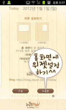 탁상달력 2012 : 심플 (위젯)