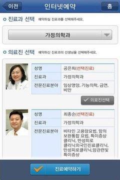 고신대학교복음병원
