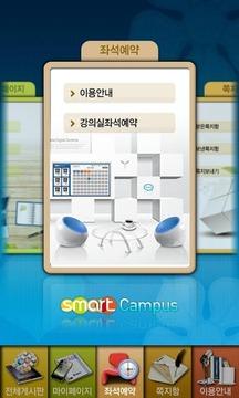 배재대학교 스마트 캠퍼스