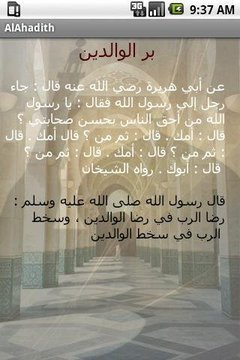 AlAhadith Lite