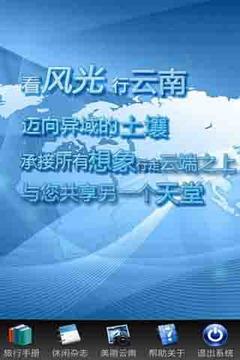 云南旅游手册