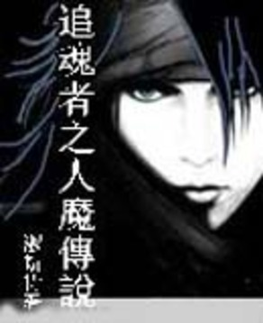 追魂者之人魔传说电子书籍