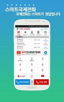 스마트 무료국제전화-중국,베트남 & SK 00762지원