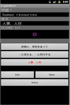 英単语の勉强 Ver1.0