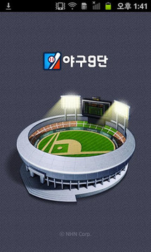 야구9단 앱 - Baseball9ers App