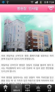 제일여성병원