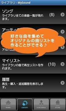 MySound:试聴☆ストリーミング☆音楽配信再生プレーヤー