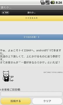 谁わか… for android